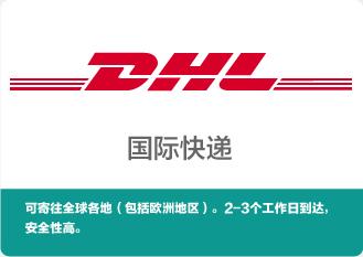 DHL (Livraison à l'international entre 2 et 3 jours)